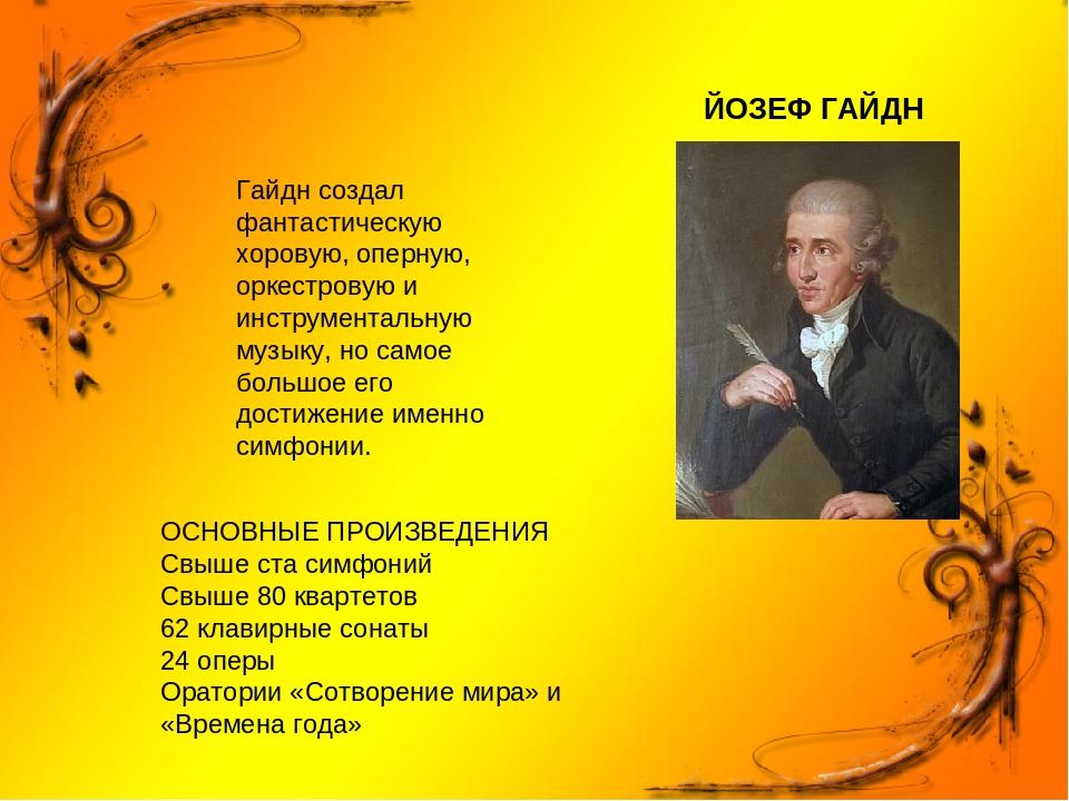 ЙОЗЕФ ГАЙДН Гайдн создал фантастическую хоровую, оперную, оркестровую и инстр...