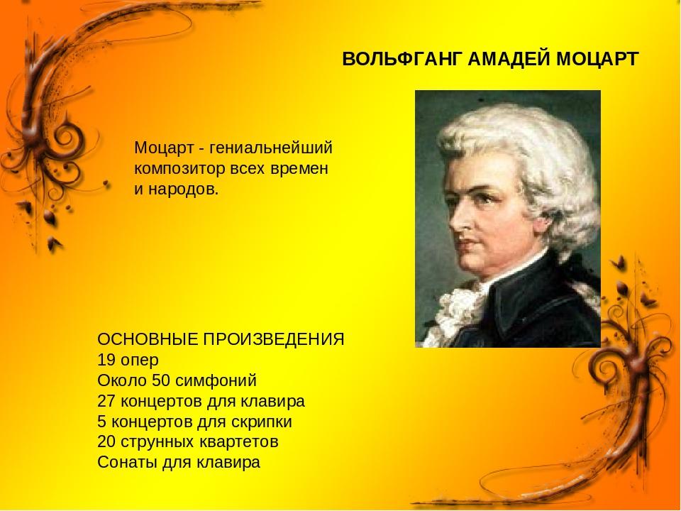 ВОЛЬФГАНГ АМАДЕЙ МОЦАРТ Моцарт - гениальнейший композитор всех времен и народ...