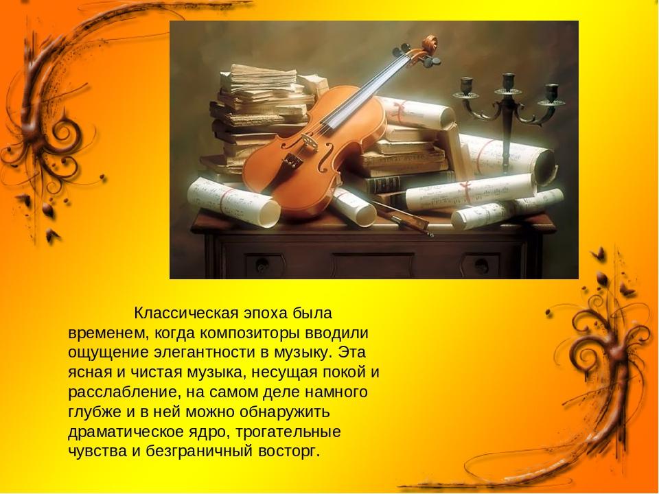 Классическая эпоха была временем, когда композиторы вводили ощущение элегант...