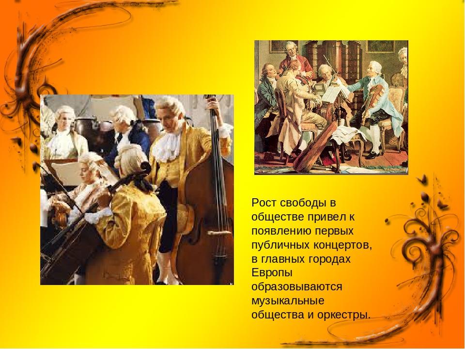 Рост свободы в обществе привел к появлению первых публичных концертов, в глав...