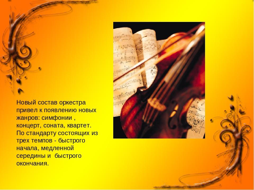 Новый состав оркестра привел к появлению новых жанров: симфонии , концерт, со...
