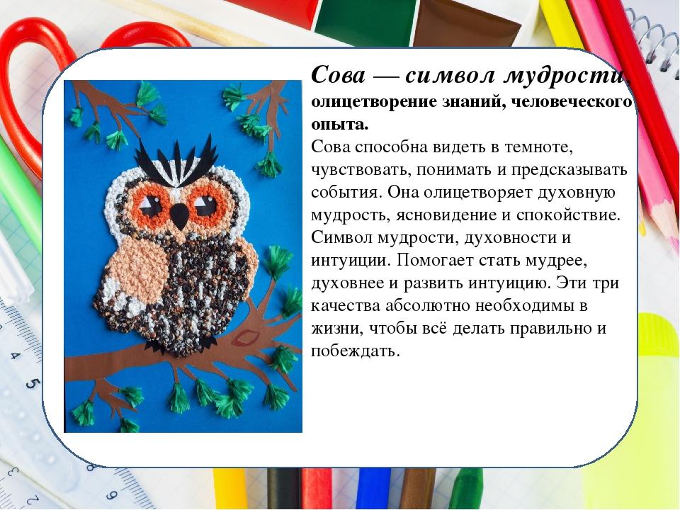 подарок сова стихи два разноцветных