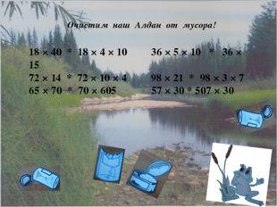 18 × 40 * 18 × 4 × 10 36 × 5 × 10 * 36 × 15 72 × 14 * 72 × 10 × 4 98 × 21 * 9