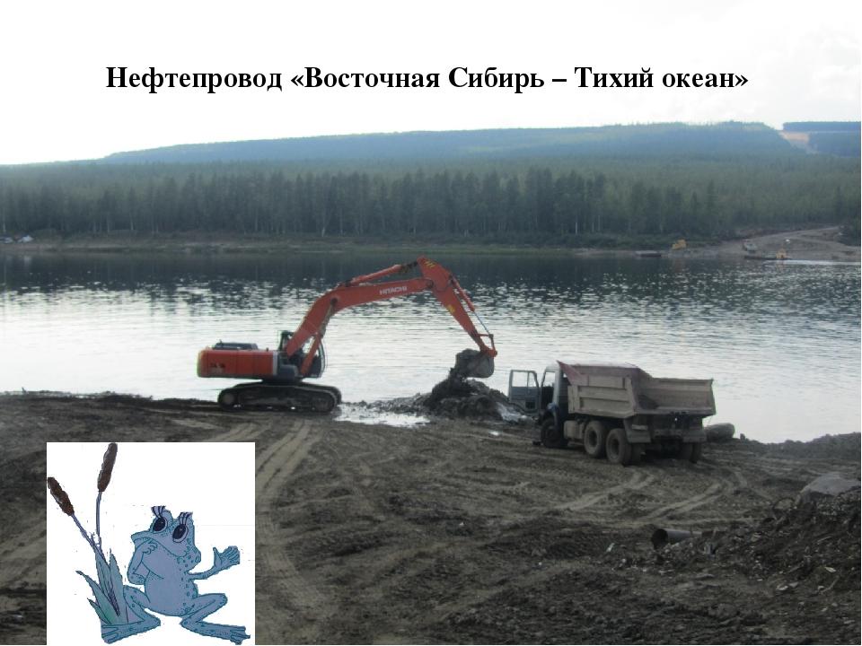 Нефтепровод «Восточная Сибирь – Тихий океан»