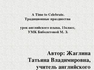 A Time to Celebrate. Традиционные празднества урок английского языка, 11класс