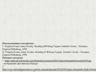 Использованные материалы: I. Virginia Evans, Jenny Dooley. Reading &Writing T