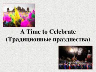 A Time to Celebrate (Традиционные празднества)