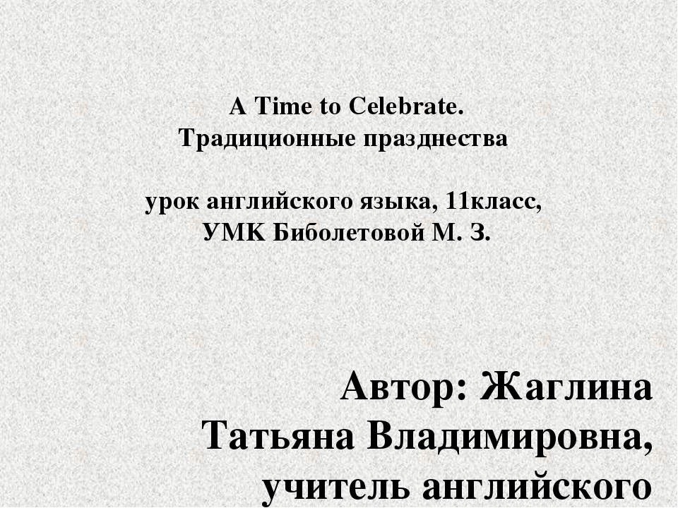 A Time to Celebrate. Традиционные празднества урок английского языка, 11класс...