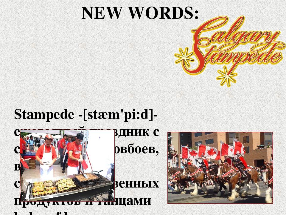 Stampede -[stæm'pi:d]- ежегодный праздник с состязаниями ковбоев, выставкой с...