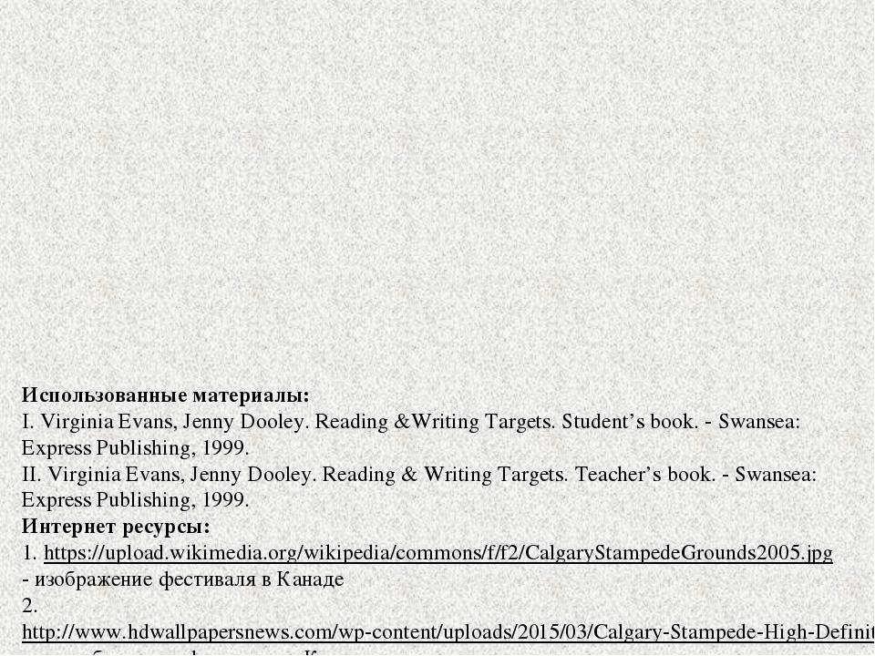 Использованные материалы: I. Virginia Evans, Jenny Dooley. Reading &Writing T...