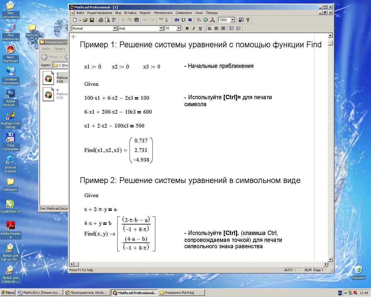 решение квадратного уравнения в маткаде - 11