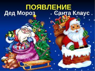 ПОЯВЛЕНИЕ Дед Мороз Санта Клаус