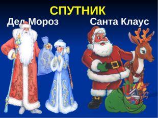 СПУТНИК Дед Мороз Санта Клаус