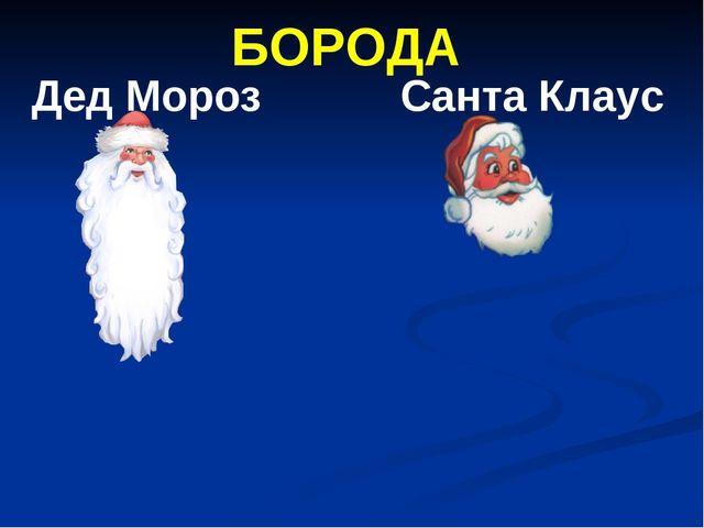 БОРОДА Дед Мороз Санта Клаус