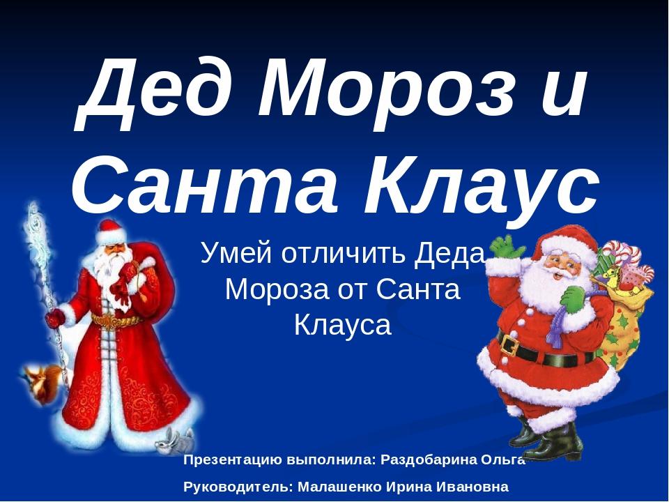 Дед Мороз и Санта Клаус Презентацию выполнила: Раздобарина Ольга Руководитель...