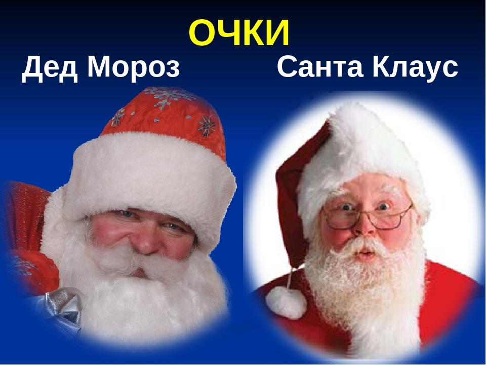 ОЧКИ Дед Мороз Санта Клаус