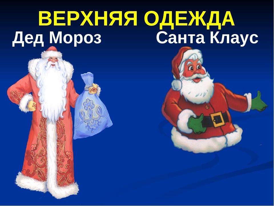 ВЕРХНЯЯ ОДЕЖДА Дед Мороз Санта Клаус