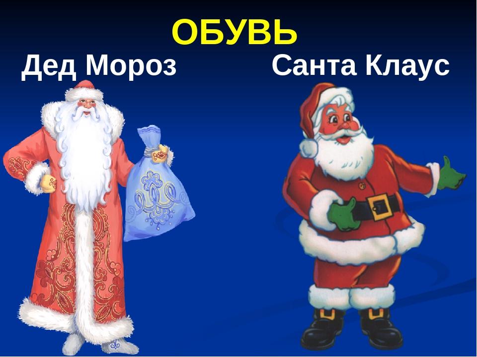 ОБУВЬ Дед Мороз Санта Клаус
