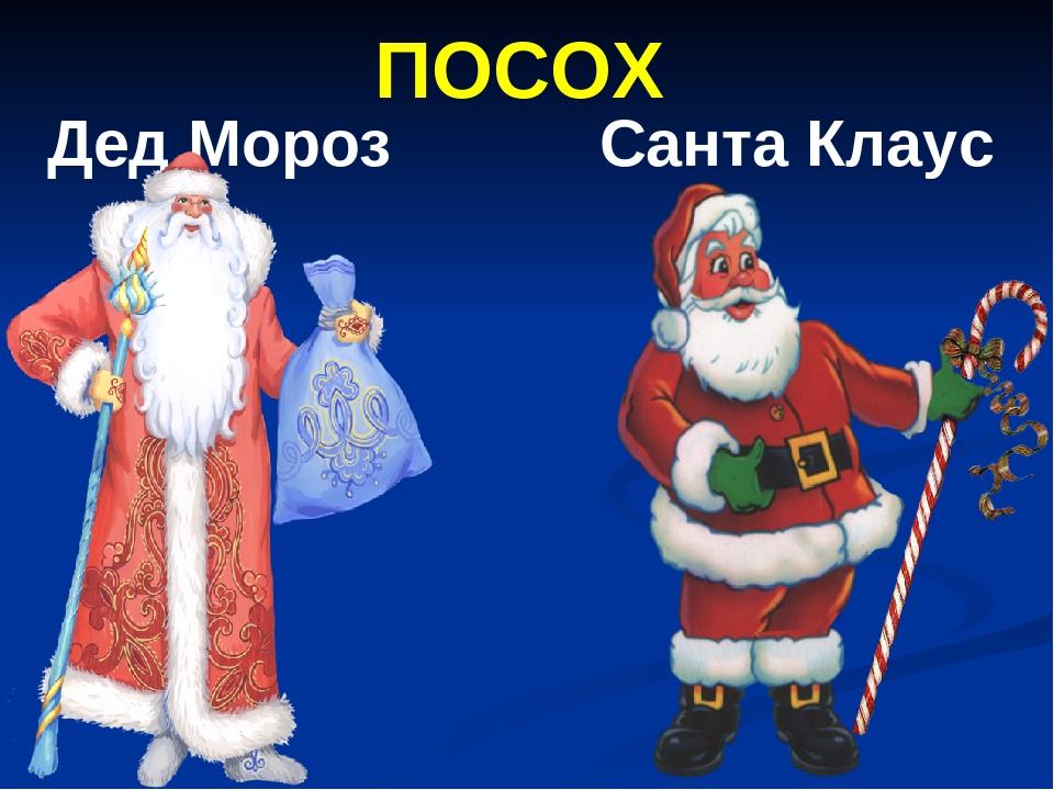 ПОСОХ Дед Мороз Санта Клаус