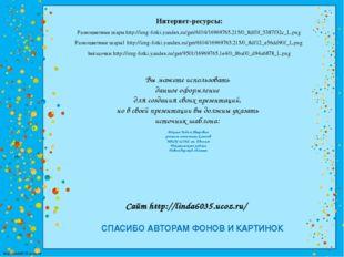Интернет-ресурсы: Разноцветные шары http://img-fotki.yandex.ru/get/6104/16969