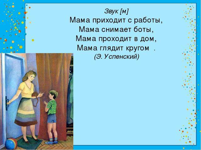 Звук [м] Мама приходит с работы, Мама снимает боты, Мама проходит в дом, Мама...