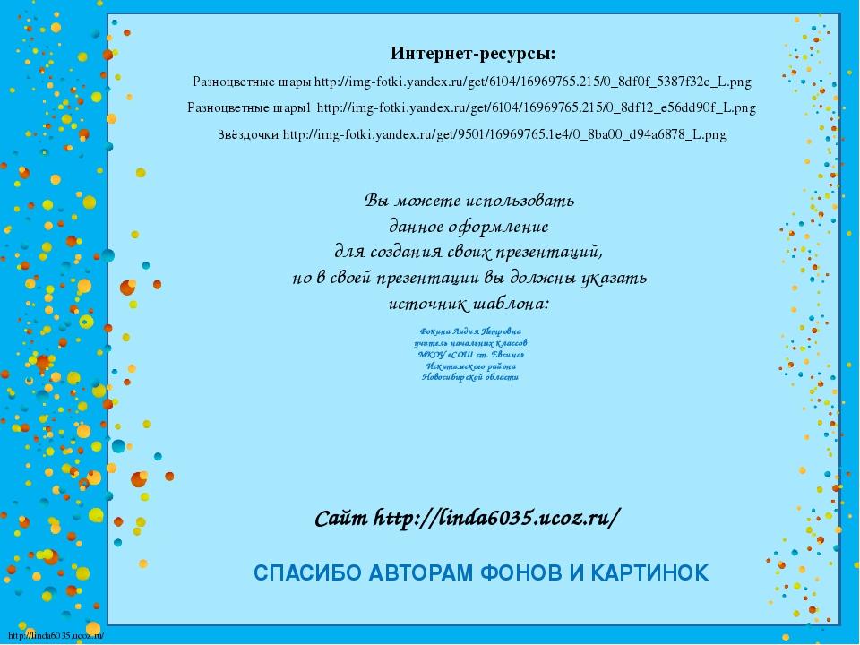 Интернет-ресурсы: Разноцветные шары http://img-fotki.yandex.ru/get/6104/16969...