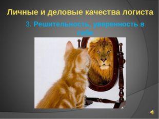 Личные и деловые качества логиста 3. Решительность, уверенность в себе