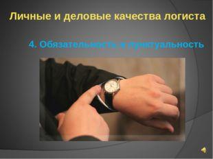 Личные и деловые качества логиста 4. Обязательность и пунктуальность