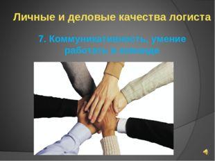Личные и деловые качества логиста 7. Коммуникативность, умение работать в ком