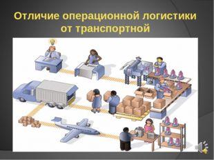 Отличие операционной логистики от транспортной