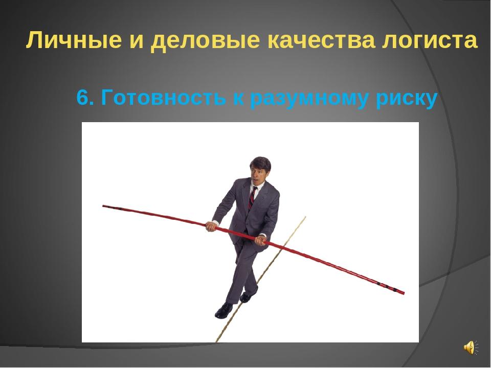 Личные и деловые качества логиста 6. Готовность к разумному риску