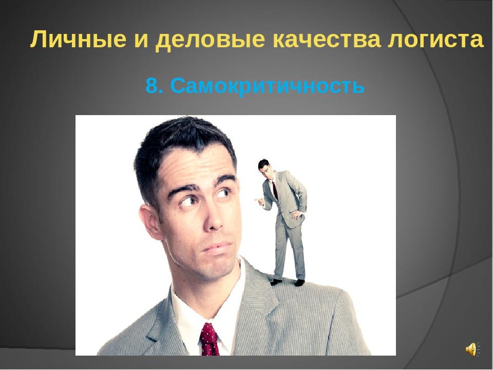 Личные и деловые качества логиста 8. Самокритичность