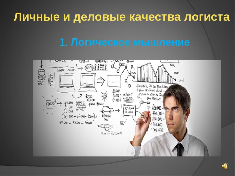 Личные и деловые качества логиста 1. Логическое мышление