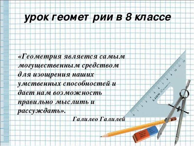 Презентация решение задач подобие треугольников найти решения олимпиадных задач по математике