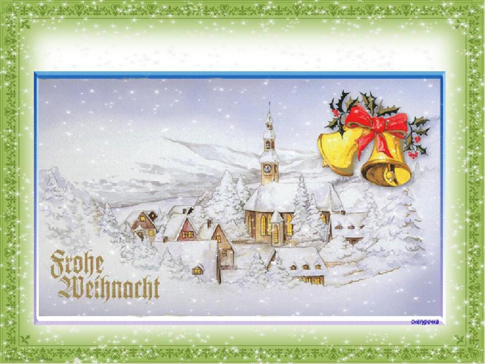 Рождественская открытка на немецком языке, баня веник открытки