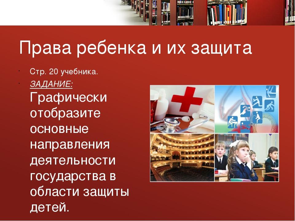 Права ребенка и их защита Стр. 20 учебника. ЗАДАНИЕ: Графически отобразите ос...