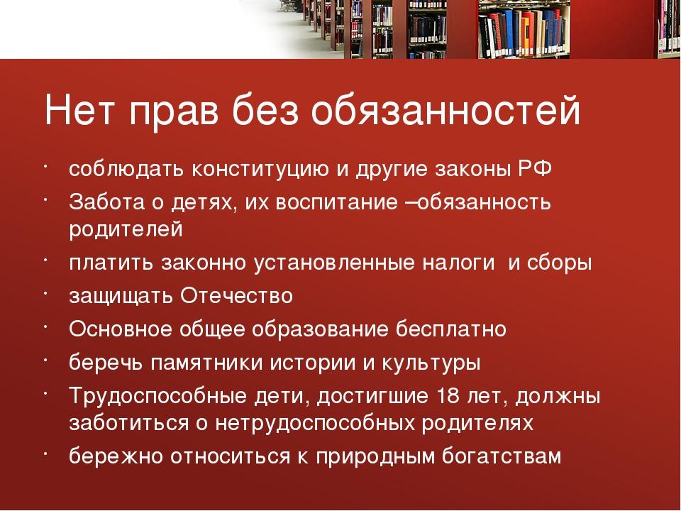 Нет прав без обязанностей соблюдать конституцию и другие законы РФ Забота о д...