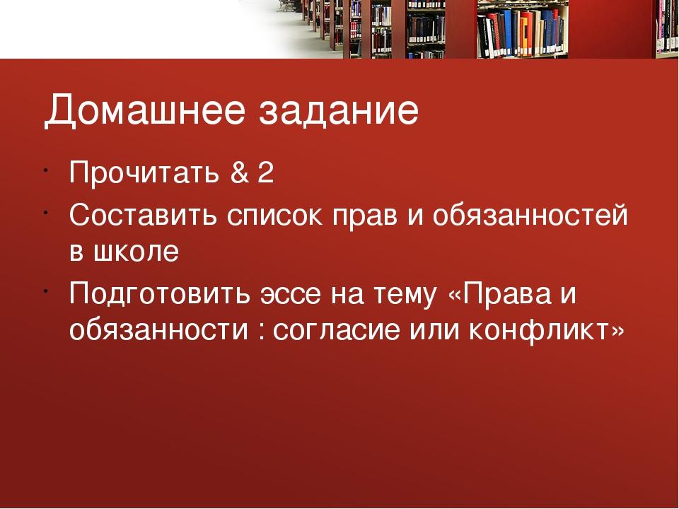 Домашнее задание Прочитать & 2 Составить список прав и обязанностей в школе П...