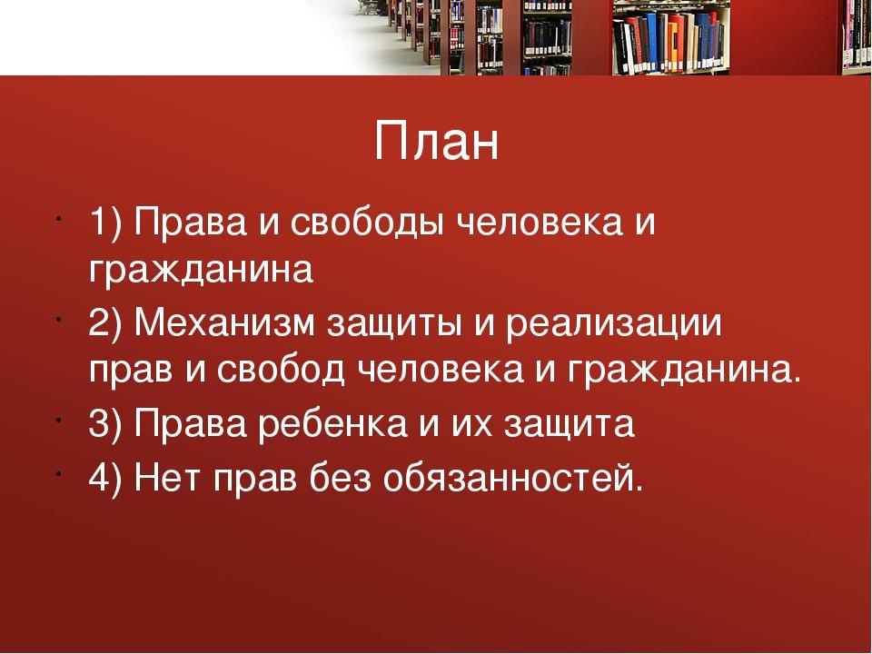 План 1) Права и свободы человека и гражданина 2) Механизм защиты и реализации...