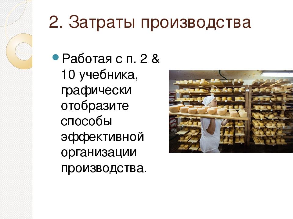 2. Затраты производства Работая с п. 2 & 10 учебника, графически отобразите с...