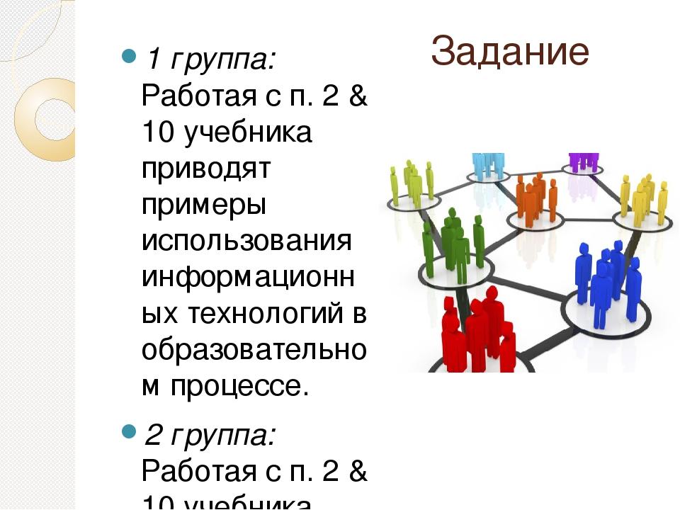 Задание 1 группа: Работая с п. 2 & 10 учебника приводят примеры использования...