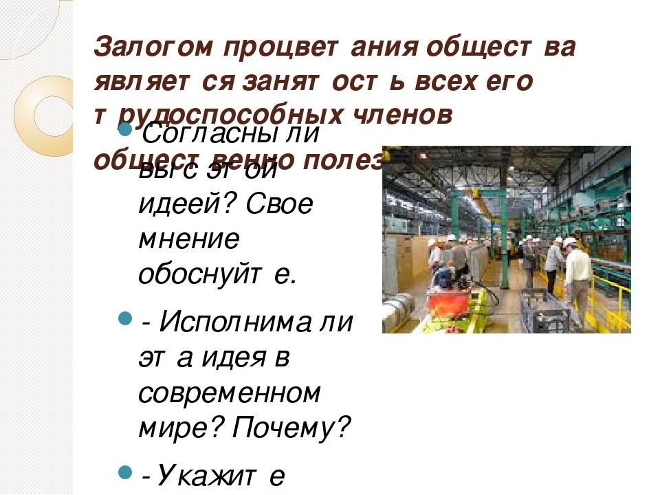 Залогом процветания общества является занятость всех его трудоспособных члено...