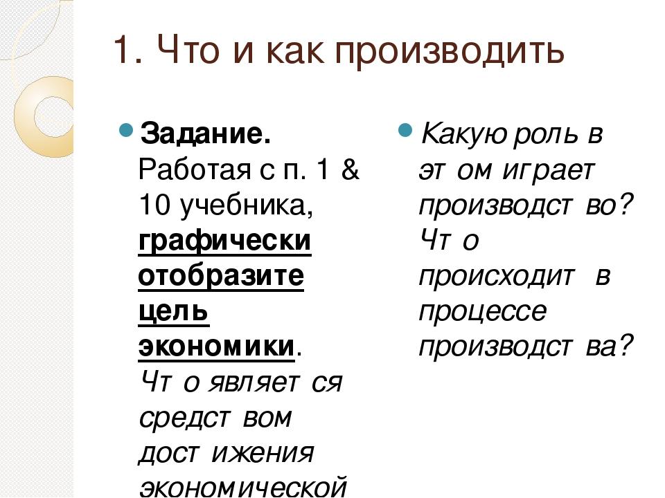 1. Что и как производить Задание. Работая с п. 1 & 10 учебника, графически от...