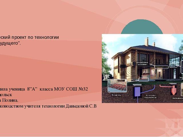 Реферат на тему дом будущего 1559