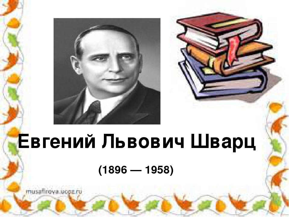 Евгений Львович Шварц (1896 — 1958)