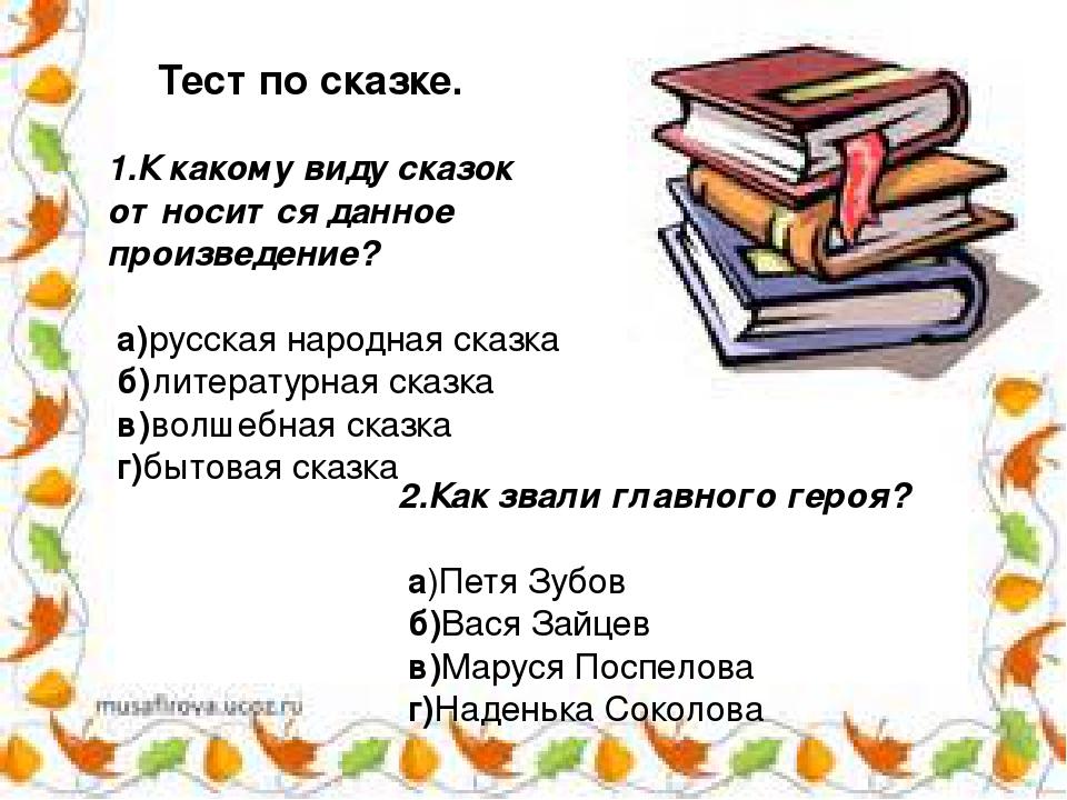1.К какому виду сказок относится данное произведение? а)русская народная сказ...