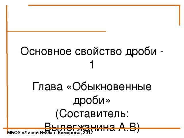 Скачать презентацию по математике 5 класс зубарева мордкович по теме основное свойство дроби