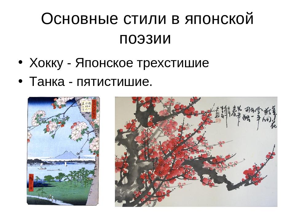 общежитие, японские стихи танка и хокку соответствии былинными образами
