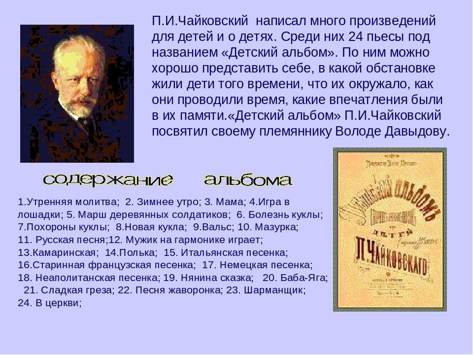 произведения чайковского с картинками нее снимают фильмы