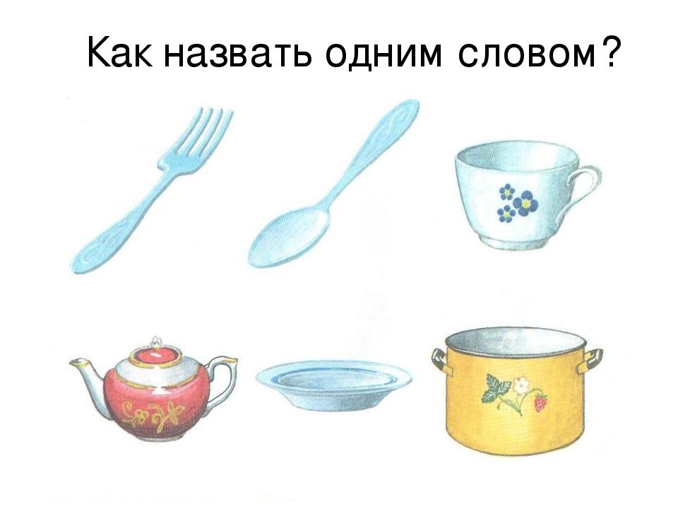 Картинки для детского сада посуда
